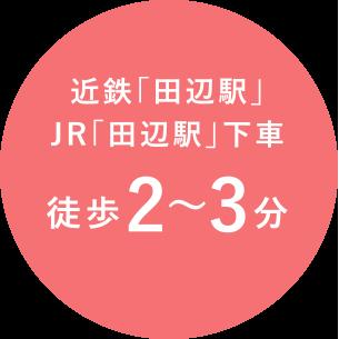 近鉄「田辺駅」JR「田辺駅」下車徒歩2~3分