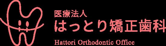 医療法人はっとり矯正歯科 Hattori Orthodontic Office